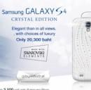 Il nuovo Samsung Galaxy S4 Crystal edition